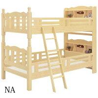 2段ベッド二段ベット子供部屋ナチュラルホワイトライトブラウン柵付北欧宮付きモダン木製