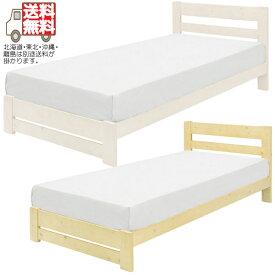 ベッド フレームのみ シングルベッド アウトレット価格 木製 大川家具 シングルベッド 送料無料