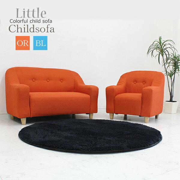 ソファ 子供用 椅子 キッズソファセット チェア ファブリック オレンジ ブルー 1人掛け 2人掛け カジュアル 北欧 ミッドセンチュリ ーシンプル モダン ベーシック 送料無料
