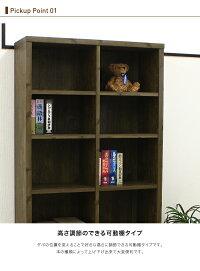 本棚書棚ブックシェルフ幅82可動棚レトロアンティークヴィンテージクラシック引き出し付き木製北欧モダンブラウン日本製国産大川家具完成品