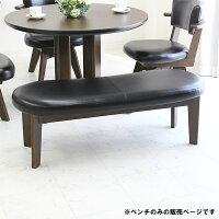 ダイニングチェアーベンチ椅子木製人気おしゃれ北欧カフェ