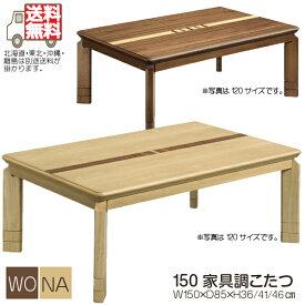 こたつ テーブル 大きめ ロータイプ おしゃれ 幅150 長方形 ダイニングコタツ 継ぎ足 高さ調整可能 選べる ナチュラル色 ウォールナット色 長方形こたつ 四角型こたつ 四角 木製 和モダン 安い