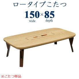 こたつ ロータイプこたつ コタツテーブル 150 日本製 国産 家具調 木製 タモ象嵌入り コタツ 和風 洋風 モダン ナチュラル こたつのみ 600W手元コントロール 送料無料