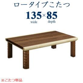 ロータイプこたつ こたつテーブル こたつ コタツ テーブル 座卓 日本製 国産 幅135cm 長方形 木製 シンプル モダン おしゃれ 和風 和室 リビング ウォールナット 継脚 高さ調整可能 【送料無料】
