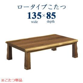 ロータイプこたつ こたつテーブル こたつ コタツ テーブル 座卓 幅135cm 長方形 木製 シンプル モダン UV塗装 継脚 高さ調整可能 ウォールナット 突板 【送料無料】