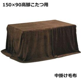 こたつ布団 掛け毛布 150×90ハイタイプ コタツ 中掛け毛布のみ 掛け ハイタイプ 150cm 長方形 ダイニング テーブル リビング ポリエステル 高脚こたつ用 上掛 リビング 布団 カジュアル シンプル 和風 モダン 送料無料