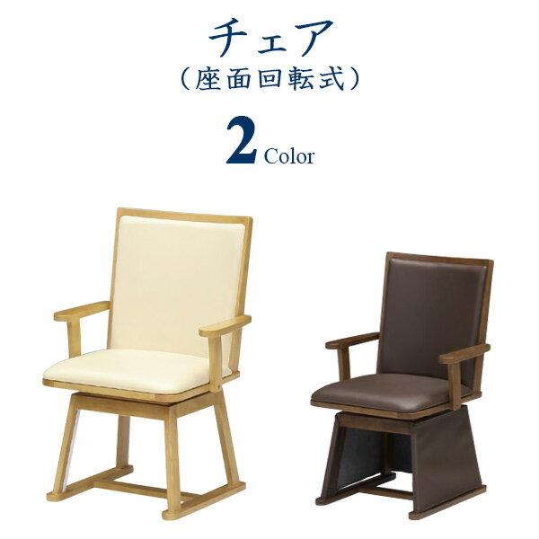ダイニングチェア ダイニングこたつ用 ハイタイプ こたつ 回転式チェア 足元カバー付き 椅子 おしゃれ 木製 北欧 モダン チェアのみ 送料無料