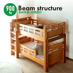 二段ベッド子供2段ベッド大人用二段ベッドロータイプコンパクト2段ベッド宮付き二段ベッド照明付き二段ベッド耐震設計頑丈2段ベッド安心安全Beamstructure