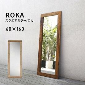 【10%OFF 期間限定3/11 01:59まで】ロカ ROKA 鏡 姿見 大型ミラー 立てかけ鏡 60×160 160cm 全身鏡 インダストリアル 木製 木枠 古材 ビンテージ ヴィンテージ風 西海岸風 おしゃれ モダン アパレル ファッション 大型 壁面 大きめ