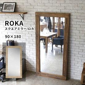 送料無料 ロカ ROKA 鏡 姿見 大型ミラー 立てかけ鏡 90×180 180cm インダストリアル 全身鏡 木製 木枠 古材 ビンテージ ヴィンテージ風 西海岸風 おしゃれ モダン アパレル ファッション 大型 大きめ