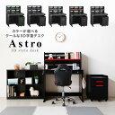 学習机 キッズ 子供部屋 Astro アストロ 3Dデスク 学習デスク ブラック かっこいい クール 黒 デスク 勉強机