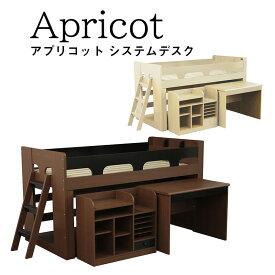 送料無料 Apricot アプリコット システムデスク ベッド 棚 分割 デスク 入学 新生活 学習机 机 勉強机 勉強デスク シンプル ロフトベッド 男の子 女の子 収納 組み換え自由 シングルベッド 本棚 書棚 すのこベッド