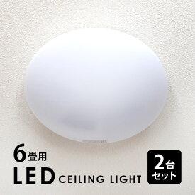 【送料無料 2台セット】 6畳×2 LED シーリングライト リモコン付き 省エネ コンパクト設計 調光10段階 長寿命 Sonilux LEDシーリングライト 6畳用 HLCL-001 天井灯 二台 2個