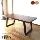 送料無料 ダイニングテーブル 6人掛け 180 テーブル 単品 ジード ZEED ダイニングテーブル単品 天然木 モダンデザイン…