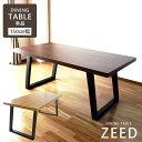 送料無料 ダイニングテーブル4人掛け 150 テーブル単品 ジード ZEED ダイニングテーブル 単品 天然木 モダンデザイン …