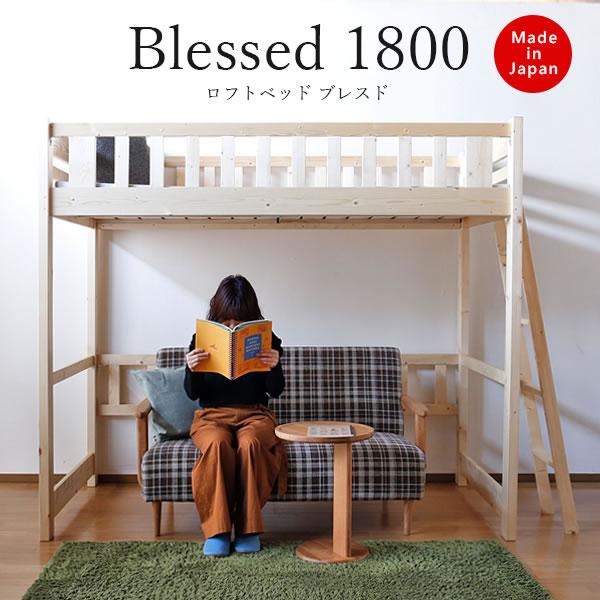 日本製 国産檜(ひのき)のロフトベッド ミツロウ仕上げ ハイタイプ Blessed ブレスド ロフトベッド 1800 ベッド ハイタイプロフトベッド 1800 2段ベッド 蜜蝋 二段ベッド 自然派