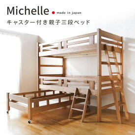 国産 三段ベッド ミツロウ仕上げ Michelle ミッシェル 3段ベッド 日本製 親子ベッド パイン材 キャスター付き 耐荷重 各180kg 親子2段ベッド 収納式 子ベッド