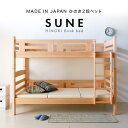 【10月はクーポンで全品5%OFF】送料無料 2段ベッド 国産 日本製 サーン SUNE 2段ベッド 桧 いい香り 上質 二段ベッド …