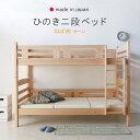 【スーパーDEALポイント15倍】2段ベッド 国産 日本製) サーン 2段ベッド 桧 いい香り 上質 二段ベッド ベッド