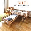 楽天ランキング1位獲得★ 国産 Miel 親子ベッド ミエル 2段ベッド キャスター付き 安心 安全 二段 ベッド パイン 日本…