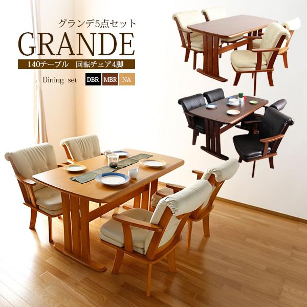 (送料無料) ダイニングセット GRANDE グランデ 140cm ダイニング 5点セット 2色 ダイニングテーブル 回転椅子 回転チェア 食卓セット
