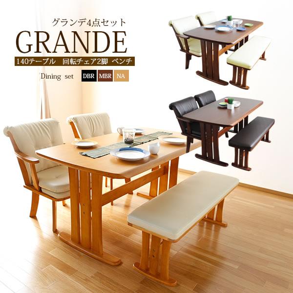 (送料無料) ダイニングテーブルセット 食卓テーブル ダイニングチェア モダン アンティーク ベンチ ブラウン アイボリー グランデ 140cm ダイニング4点セット