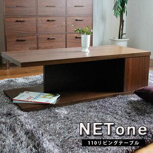 【国産品】日本製 クルミ 胡桃 収納 センターテーブル コーヒーテーブル ネットワン NETONE 110cmリビングテーブル ウォールナット