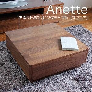 【国産品】日本製 無垢材 クルミ 胡桃 収納 リビングテーブル コーヒーテーブル アネット 80cm スクエア リビングテーブル ウォールナット
