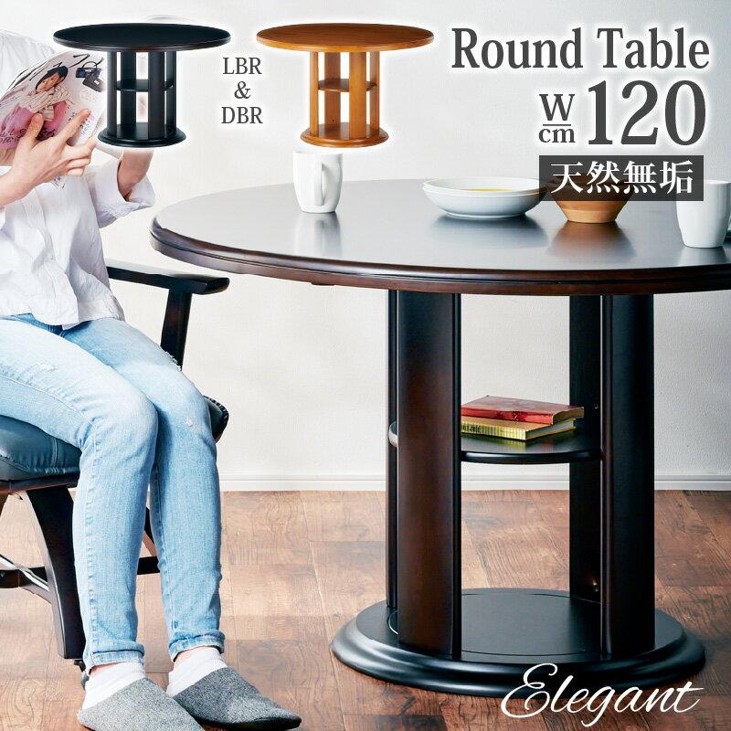 丸テーブル 円卓 ダイニングテーブル 無垢材 北欧風 モダンダイニング エレガント120cmダイニングテーブル (円型)