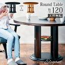 丸テーブル 円卓 ダイニングテーブル 無垢材 北欧風 モダンダイニング エレガント120cmダイニングテーブル 円型