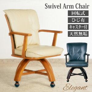【pt2倍+2%OFFクーポン17日迄】チェア 椅子 ダイニング椅子 ダイニングチェア 北欧 無垢材 エレガント キャスター付 回転いす 木製 無垢材 PVCレザー 肘付き ひじ掛け アンティーク調 高級感 ブ