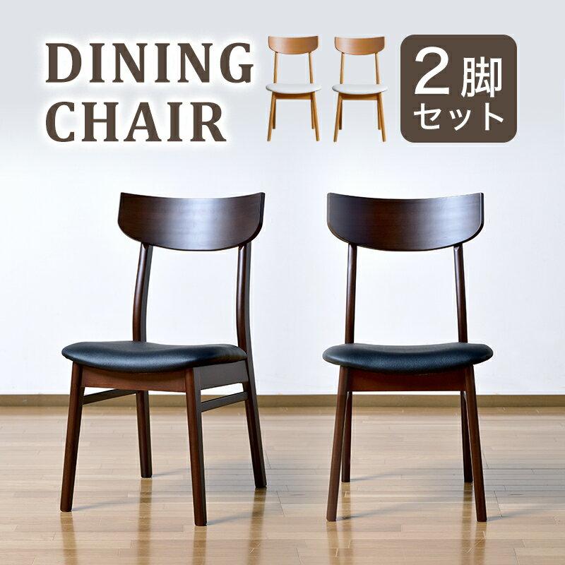 チェア 椅子 パッソ ダイニングチェア【2脚セット】 レストラン 店舗