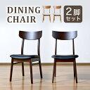 ダイニングチェア 2脚セット ダイニング チェア 椅子 イス パッソ passo レストラン 店舗