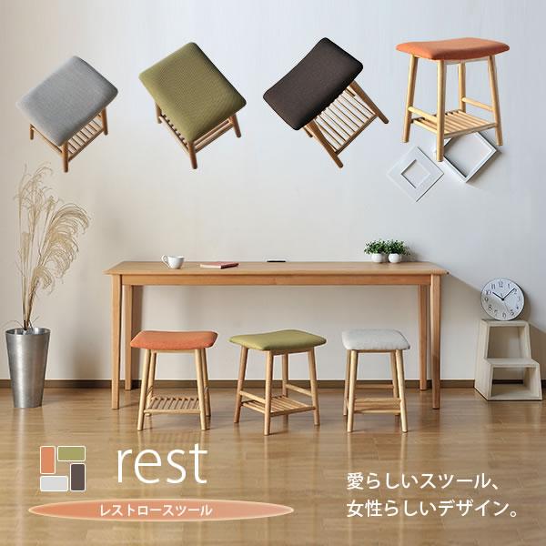 (送料無料) スツール 完成品 スツール レストロースツール 椅子 イス チェア オットマン 北欧 rest 木製 グリーン オレンジ ブラウン アイボリー かわいい 新商品