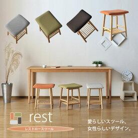 スツール 完成品 スツール レストロースツール 椅子 イス チェア オットマン 北欧 rest 木製 グリーン オレンジ ブラウン アイボリー かわいい 新商品