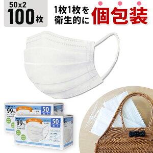 【在庫あり 即納】マスク 個包装 100枚 BFE 99% ブロック 立体 3層 マスク 使い捨て 個別包装 風邪 花粉 ほこり フィルター ウイルス カットフィルタ フィルタ 送料無料 使い捨てマスク 大人用