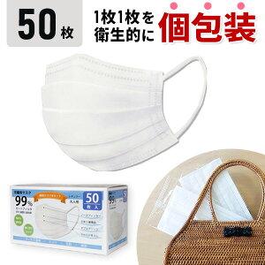 【在庫あり 即納】マスク 個包装 50枚 BFE 99% ブロック 立体 3層 マスク 使い捨て 個別包装 風邪 花粉 ほこり フィルター ウイルス カットフィルタ フィルタ 送料無料 使い捨てマスク 大人用 オ