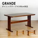 送料無料 ダイニングテーブル 単品 GRANDE グランデ 140cm 単品 テーブル ダイニング テーブル 食卓テーブル ダイニン…