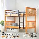 【5%OFFクーポン×Pt2倍】DOPPIA ドッピア 2段ベッド 9色 選べるカラーバリエーション 2段ベッド 二段ベッド 社員寮 …