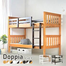 DOPPIA ドッピア 2段ベッド 9色から選べるカラーバリエーション 2段ベッド 二段ベッド 社員寮 学生寮 ゲストハウス 民宿 宿舎 民泊 ベッド キッズベッド 子供 木製 シングル すのこ すのこベッド おしゃれ フレームのみ はしご ベッド下収納