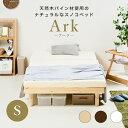 送料無料 すのこベッド シングルベッド ark アーク ベッド シングル すのこ ナチュラル ブラウン ホワイト 高さ調節 …