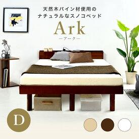 【pt2倍&2%OFFクーポン 6/15まで】宮付き アーク ark ダブルベッド すのこベッド ベッド ダブル すのこ ナチュラル ブラウン ホワイト 高さ調節 ベッドフレーム スノコ ローベッド シンプル 木製 パイン材 天然木 高さ変更 bedcat-5