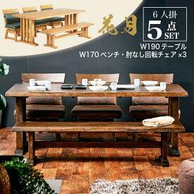 送料無料 ダイニングテーブルセット 肘なし ダイニングセット ダイニング 食卓セット 花月 KAGETSU 190 ダイニング 5点セット ベンチ×1