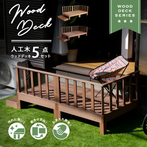 【5%OFFクーポン 期間限定3/11 01:59まで】ウッドデッキ 5点セット ウッドテラス ガード 柵 踏み台 連結可能 縁側 庭 縁台 人工木 シンプル デッキ DIY ガーデンデッキ ガーデンベンチ ウッドパ
