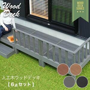 【5%OFFクーポン 期間限定3/11 01:59まで】ウッドデッキ 6点セット ウッドテラス 腐らない ガード 柵 踏み台 連結可能 縁側 庭 縁台 人工木 シンプル デッキ DIY ガーデンデッキ ガーデンベンチ
