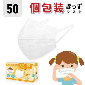 用 包装 子供 マスク 個 【arbol】 小さめ使い捨てマスク