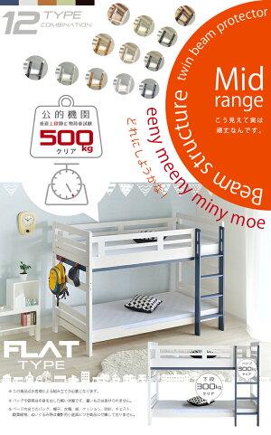 耐荷重900kg安心の3段ベッド揺れに強く分離しない耐震構造beamstructure3段ベッド【532P19Mar16】