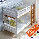耐荷重500kg 送料無料 ■■フラット■■Beamstructure特許構造 安心安全の エコ塗装 2段ベッド イーニー【フラット】 12色対応 アウト…