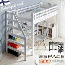 【代引不可】耐荷重500kg 送料無料 安心安全の エコ塗装 LED照明付き 宮棚付き 階段付き ロフトベッド 耐震構造 ロフトベット システム…