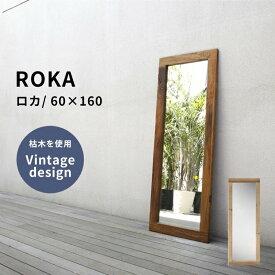 【SALE 全品pt5倍以上】ロカ ROKA 鏡 姿見 大型ミラー 立てかけ鏡 60×160 全身鏡 インダストリアル 木製 木枠 古材 ビンテージ ヴィンテージ風 西海岸風 おしゃれ モダン アパレル ファッション